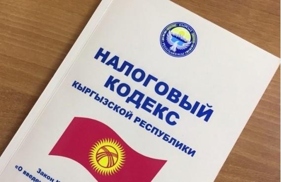 О проводимой работе по разработке проекта новой редакции Налогового кодекса Кыргызской Республики
