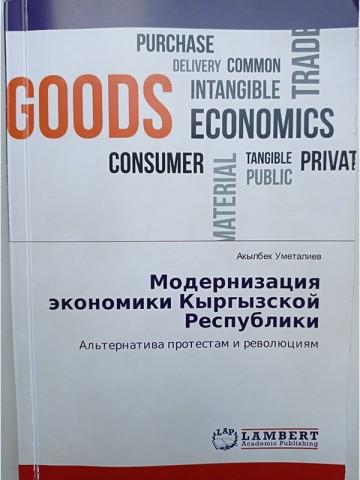 Кыргыз Республикасынын экономикасын модернизациялоо