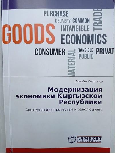 Модернизация экономики Кыргызской Республики