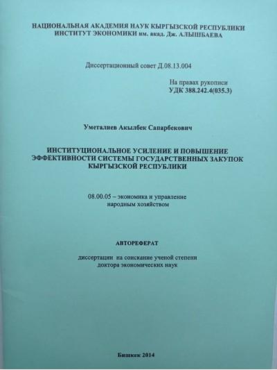 Институциональное усиление и повышение эффективности системы государственных закупок Кыргызкой Республики