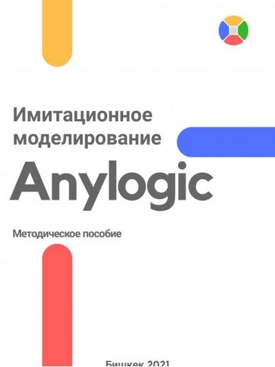 Имитационное моделирование в AnyLogic